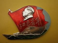 Red Youth  红色青年 (Spring Land (大地春)) Tags: mao zedong badge china 毛泽东像章 徽章 毛主席 毛泽东 文化大革命 中国 社会主义 人