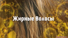 Жирные волосы? Как устранить проблему? (netbolezniamru) Tags: волосы жирныеволосы питание красота гигиена шампунь стресс жиры здоровье медицина netbolezniamru