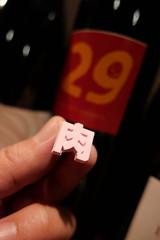 29 肉 BADGE (HAMACHI!) Tags: tokyo 2019 japan food foodporn foodie foodmacro meat beef 肉山 nikuyama kichijoji restaurant diningrestaurant lumix lumixdclx100m2 dclx100m2 badge