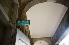 廠長室 (cockatiella la) Tags: 廠長 廠長室 臺灣 台灣 taiwan taipei mjuii μmjuii xtra400 好久不見 我什麼時候才要傳到日本的照片啊 六年前?