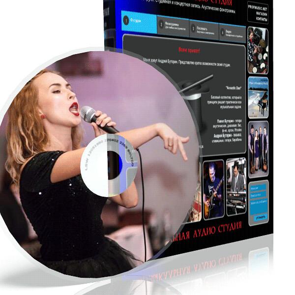Profmusic.net под заказ