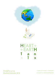 Slide 1 (trekxplorer) Tags: cover heart earth 2019 calendar chanwut