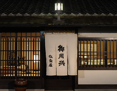 The Goyodokoro shop (Tim Ravenscroft) Tags: shop kyoto night evening traditional architecture japan japanese hasselblad hasselbladx1d
