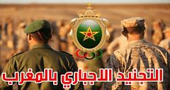 الحكومة تخصص تعويضات مالية للمجندين ما بين 1050 و2100 درهم شهريا (dreamjobma) Tags: 012019 emploi en arabe articles