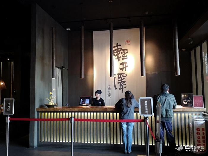 【台南安平】輕井澤鍋物 台南店│平價奢華人氣火鍋店 @魚樂分享誌