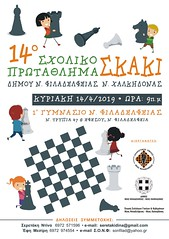 """2019. 14ο Σχολικό Πρωτάθλημα Σκάκι • <a style=""""font-size:0.8em;"""" href=""""http://www.flickr.com/photos/78130456@N04/40563293403/"""" target=""""_blank"""">View on Flickr</a>"""