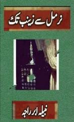 Nirmal Se Zainab Tak By Nabeela Abar Raja Free Download (Anas Akram) Tags: urdu novels pdf nirmal se zainab tak by nabeela abar raja