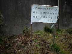 prefecture owned land (kasa51) Tags: sign typography prefectureownedland yokohama japan 県有地 看板 rusty 字体 font