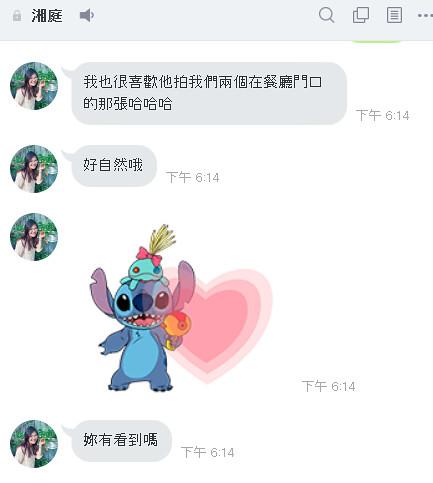 20171203湘庭感謝2
