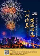THE 14th CHINA LIUYANG INTERNATIONAL FIREWORKS FESTIVAL 2019 (EpicFireworks) Tags: the 14th china liuyang international fireworks festival 2019