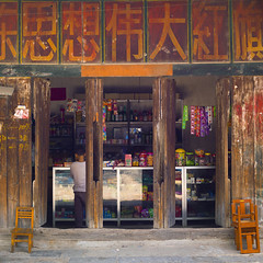 Old Shop, Tuan Shan Village, Yunnan Province, China (Eric Lafforgue) Tags: a0006436 asia buildingexterior carving china chineseculture chinesescript colorpicture food foodanddrink history house old onemanonly onepeople oneperson outdoors realpeople shop square traditionalculture tuanshan yunnan yunnanprovince