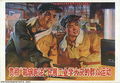 Carry out the 'Angang Constitution' and launch the 'Industry studies Daqing' mass campaign (chineseposters.net) Tags: china poster chinese propaganda 1977 man worker steel daqing industry 大庆 dalian 大连 shipyard
