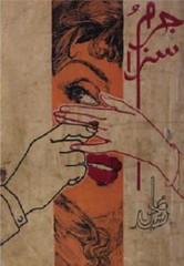 Jurm O Saza Novel By Adil Rasheed Free Download (Anas Akram) Tags: urdu novels pdf adil rasheed jurm o saza novel by