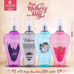 👸 Happy Mother's Day 👸  خصم 25%🔥 في يوم عيد الأم🎈 على ميست ♀ 💐 Bodylicious Fragrance Mist 💐  📍العنوان: #دمياط_الجديدة - المنطقة المركزية - الصفا مول بجانب سيتي جراند مول وأولاد رجب  #كاريزما (VisitCharisma) Tags: دمياطالجديدة newdamietta charismacosmetics bodysplash mothersday بديسبلاش عيدالام mist fragrance ايقونةالجمال ميست bodylicious كاريزما