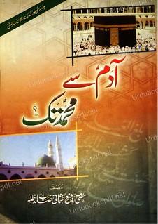 Adam s.a. SE Muhammad s.a.w Tak