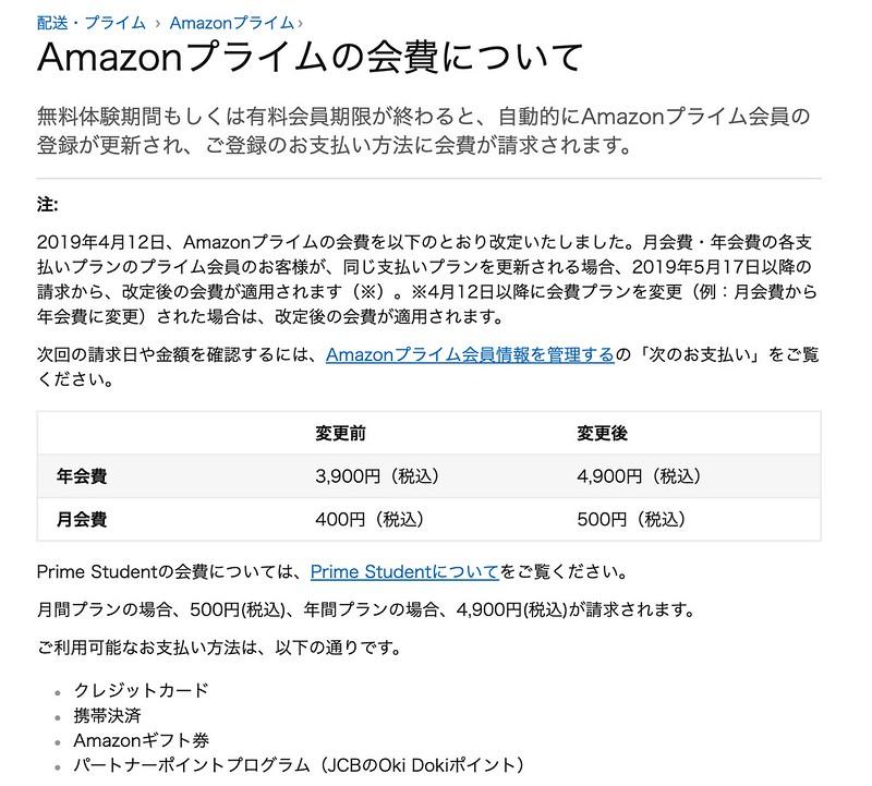 screencapture-amazon-co-jp-gp-help-customer-display-html-2019-04-12-20_09_32