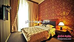 فندق دو بورت باكو (Muqarene - مقارنة فنادق) Tags: baku hotel hotels room travel tours toursim باكو اذربيجان السفر السياحة فنادق حجزفنادق فنادقباكو