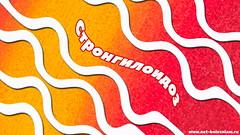 Всё о стронгилоидозе — причины, симптомы и лечение (netbolezniamru) Tags: стронгилоидоз стронгилоиды кишечнаяугрица гельминты глисты гельминтоз паразиты кишечник анемия диарея здоровье медицина netbolezniamru
