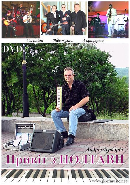 DVD Беседка