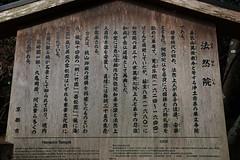 SDQ_1251 (koyaman3422) Tags: 京都 kyoto sigma sdquattro 1770mm 法然院