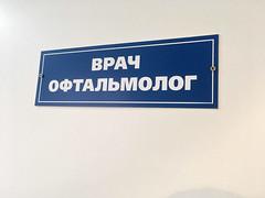 IMG_7030 (Бесплатный фотобанк) Tags: кабинет врач офтальмолог поликлиника больница россия краснодар медицина