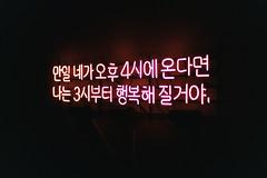 .what it costs to be happy. (Camila Guerreiro) Tags: film kodak portra 800 neon camilaguerreiro seoul southkorea pentaxmesuper analog grain