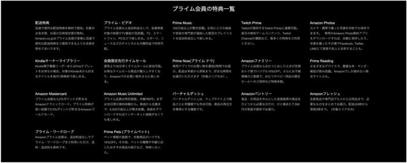 screencapture-amazon-co-jp-amazonprime-2019-04-12-20_10_19