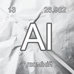 Хімічні елементи Алюміній Al InterNetri Ukraine