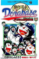 "<span style=""color: #99ccff;"">漫画</span> ドラベース ドラえもん超野球外伝 第01-23巻 Dorabase – Doraemon Chouyakyuu Gaiden (https://ZIP-RAR.online) Tags: ドラベース ドラえもん超野球外伝 漫画 無料 ダウンロード zip 23 22 21 20 19 18 17 16 15 14 13 12 11 10 9 8 7 まんが トレント まとめサイト ネタバレ じp rar dl manga raw torrent 2ch"
