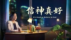 基督教會電影《信神真好》我終於找到了幸福人生【預告片】 (永遠的福音) Tags: 基督教會 信神 人生 神的話語