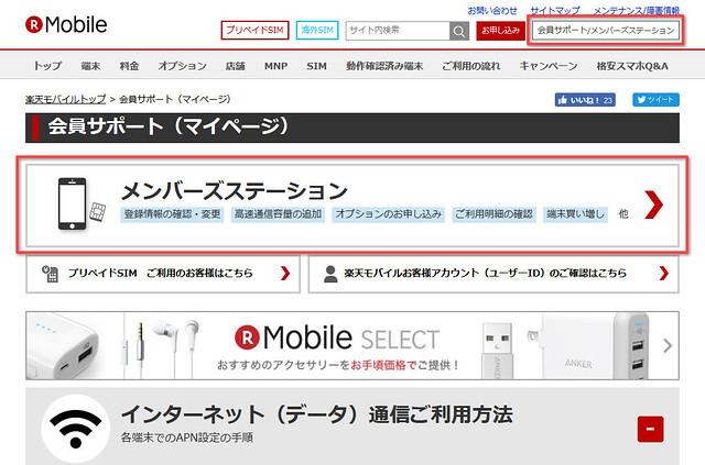 楽天モバイルの格安スマホ機種変更や買い増し方法