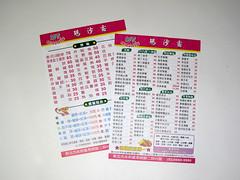 彩色印刷 DM 手搖杯 菜單 (超大海報) Tags: 大圖輸出 海報輸出 dm 菜單 折價券 特惠券 優惠券 卡片 美編設計 造型 廣告 宣傳 客製化 展覽 活動