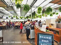 菁芳園 彰化田尾 景觀餐廳 46 (slan0218) Tags: 菁芳園 彰化田尾 景觀餐廳 46