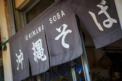 Okinawa Soba noodle shop (Peter Schneiter) Tags: traveljapan tourist tourism asia asian