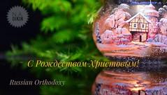 Merry Orthodox Christmas! #russianchristmas #orthodox #congrats #holiday #card #diy #nikonrussia #nikondf #snapseed (N.A. Dikin) Tags: russianchristmas orthodox congrats holiday card diy nikonrussia nikondf snapseed