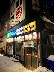 Restaurant traditionnel de Sapporo (Jauss) Tags: traditions traditionalrestaurant 日本 北海道 japan japon hokkaïdō 札幌市 sapporoshi sapporo hokkaidō