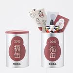 福缶の写真