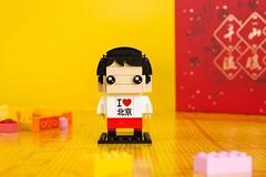 Lego Store LBR 2019 Beijing Exclusive Minifigure and BrickHeadz (3) (minifigpriceguide.com) Tags: lego beijing legoexclusiveminifigure