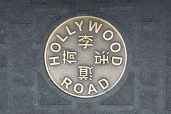 Hollywood Road, Central, Hong Kong (Thierry Hoppe) Tags: hollywoodroad central hongkong district detail pavement plaque