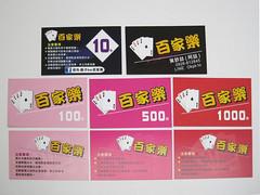 彩色印刷 名片 百家樂點數卡 (超大海報) Tags: 大圖輸出 海報輸出 名片 酷卡 明信片 卡片 美編設計 造型 開刀膜 廣告 宣傳 客製化 展覽 活動