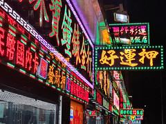 Terminal Maritimo (bruno carreras) Tags: macau macao china asia island casino street happynewyear pig hotel unesco