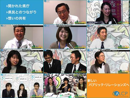 みんなとつながる!青森県庁ライブコミュニケーションプロジェクトの写真