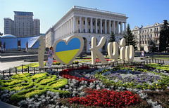 I ❤ Kyiv (B℮n) Tags: київ kyiv kiev ukraine киев kiëv oekraïne dnjepr dnipro brovarskyiavenue hidropark viewpoint historical treasures river green park bridge rusanivskastrait dnieper eternalglorypark brovary road highway traffic cars 50faves topf50 maidan euromaidan orange revolution independence square europe centre history election president viktor janoekovytsj україна globus monument independencemonumentмонументнезалежності монументнезалежності ukrainehotel готель готельукраїна window bedroom євромайдан jevromaidan view nezalezhnosti squaresunset victory column 200ft 61m statueofberehynia love ❤ sign blue yellow flag