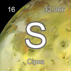 Хімічні елементи Сірка S  InterNetri Ukraine