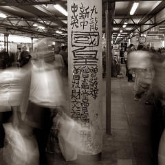 """a work of art or ..."" (February 2006) (hugo poon - one day in my life) Tags: fujifilm f11 hongkong kowloon tsimshatsui tsimshatsuiferrypier tsangtsouchoi art graffiti calligraphy reminiscing yesteryear yesterday memories passingby vanished 曾灶財 happyplanet asiafavorites"