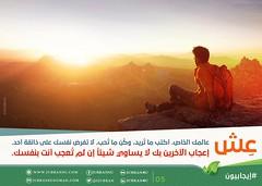 (jubran4u) Tags: أيجابيات إيجابياتصباحيه السعوديه ايجابية ايجابيهالذات إيجابيه ايجابي كنايجابيا تنميةبشرية إيجابيهوتحفيز تنميهذاتية ايجابيه تطوير ايجابيةالتفكير السعودية تدريب ايجابيةالحياة تطويرالذات تنميهبشريه ايجابيون ايجابياتاستثنائية تفاؤلناسعادتنا تفاؤل تحفيز التحفيز الايجابية ايجابيات تفاؤلنا