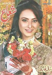 Shuaa Digest January 2019 Free Download (Anas Akram) Tags: digests magazines shuaa digest