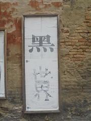 890 (en-ri) Tags: xiaolong ideogramma bianco nero manifesto bologna wall muro graffiti writing