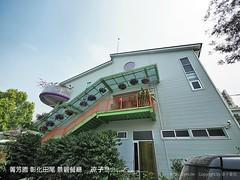 菁芳園 彰化田尾 景觀餐廳 21 (slan0218) Tags: 菁芳園 彰化田尾 景觀餐廳 21