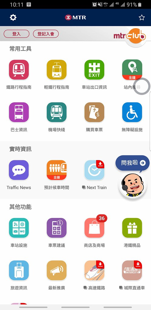 Screenshot_20190309-101117_MTR Mobile